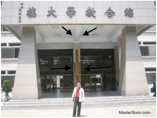 Master Soon @ Entrance of Taichung District's National Chung Hsing University