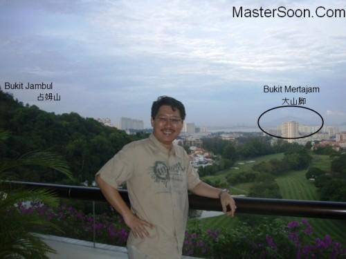 Penang Feng Shui - Master Soon at Bukit Jambul 槟城风水权威孙锦皇