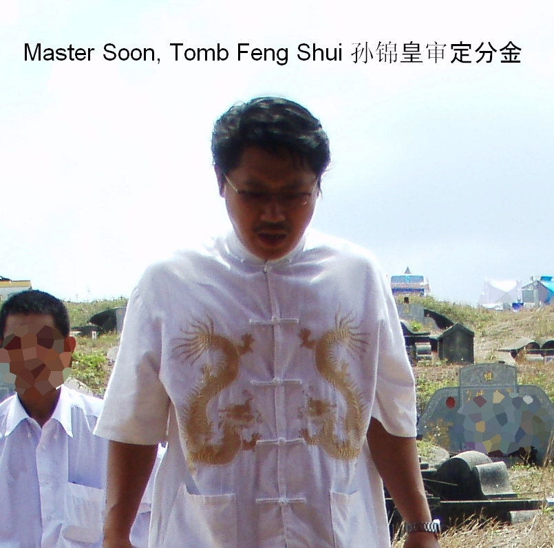 Master Soon Audited Tomb Feng Shui 孙锦皇审定分金