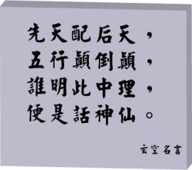 Xuan Kong Poem