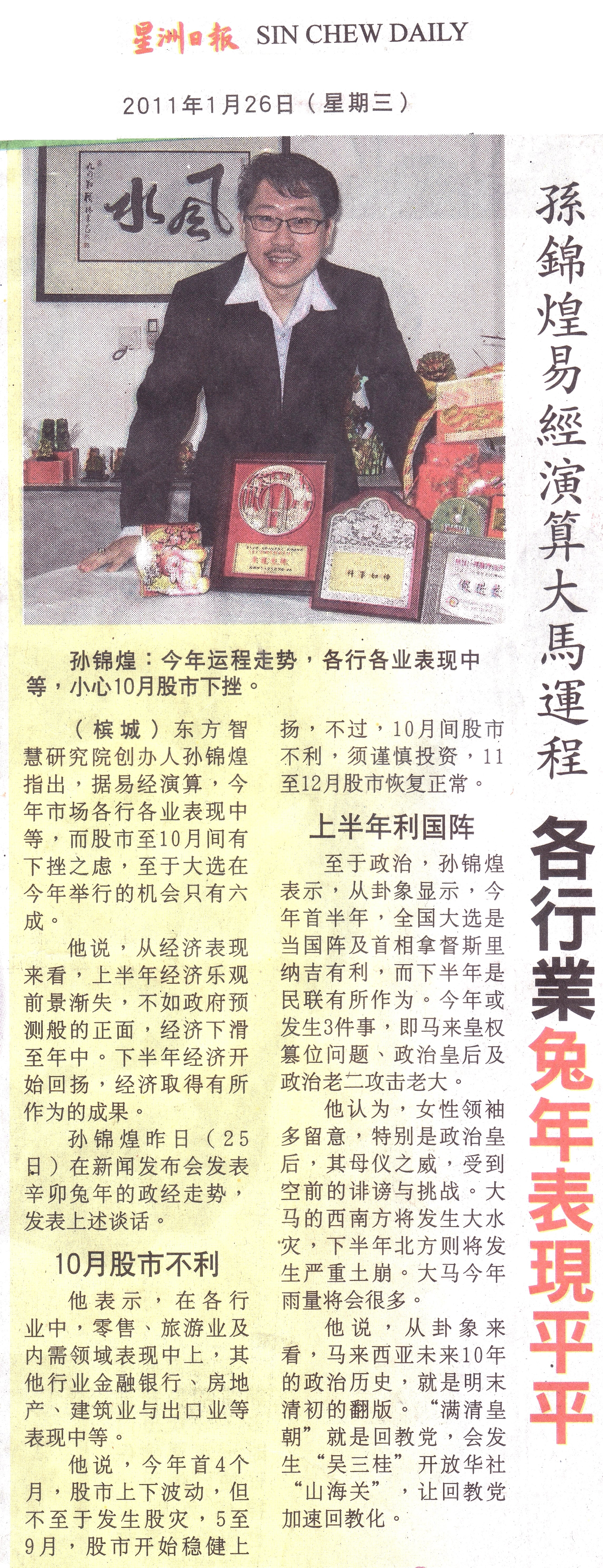 Master Soon By Sin Chew Daily, The Largest Chinese Press In Malaysia.