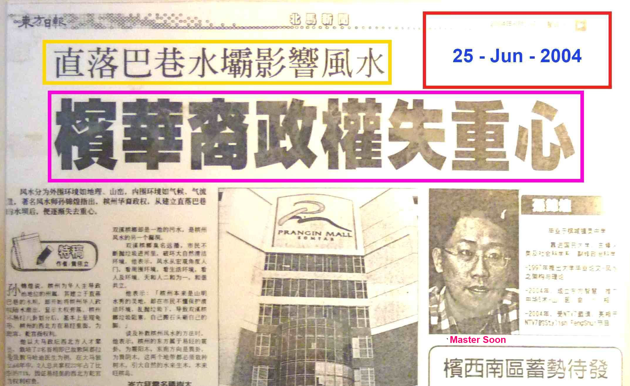 Former Penang Chief Minister Constructed Teluk Bahang Dam; the Feng Shui of the Dam Made Him Down Fall in 2008. Master Soon Had Predicted This in year 2004. 前任槟城州首席部长(省长) 建设次水坝;然而其风水却造成2008年垮台。孙老师早于2004年就预测此事。前任槟城州首席部长(省长) 建设次水坝;然而其风水却造成2008年垮台。孙老师早于2004年就预测此事。