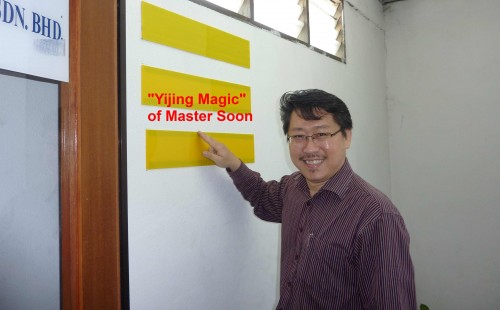 Master Soon with His Yijing Magic 孙老师与他的易经玄学妙方