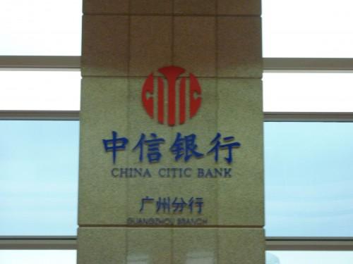 China Citi Bank