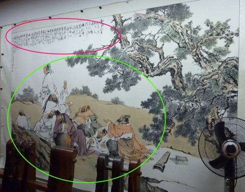 Feng Shui Audit in China Feb 2012. This is a Chinese Painting. Chinese Painting always comes with Chinese Calligraphy.