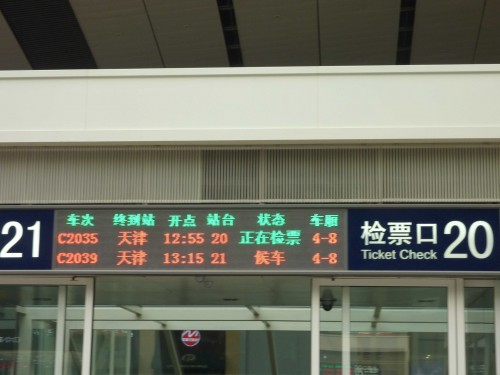 Check Point to Beijing Tianjing Bullet Train