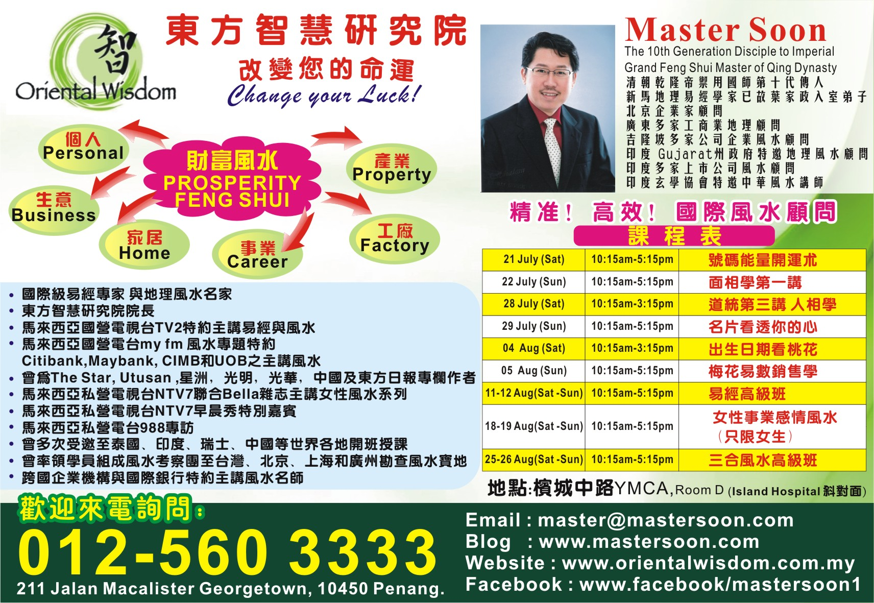 Up Coming Feng Shui Courses by Master Soon in July-Aug 2012