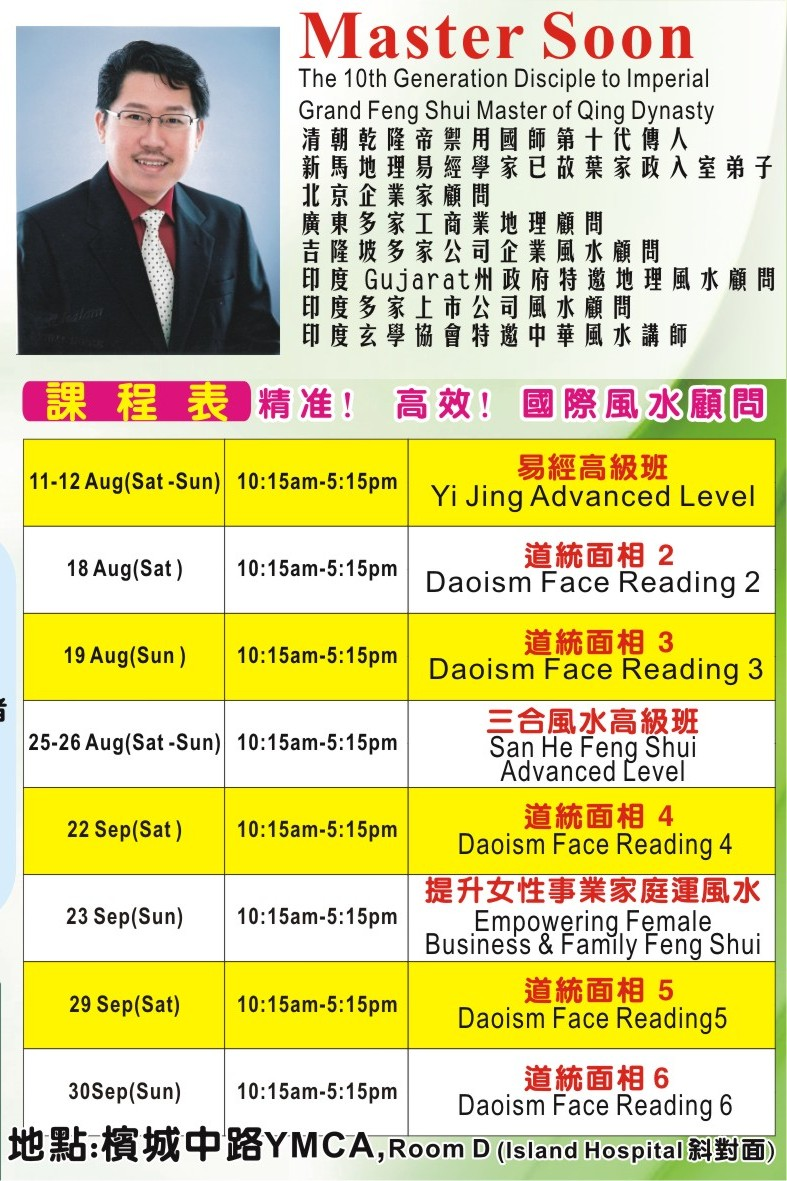 Aug-Sep 2012 Feng Shui, Yijing & Daoism Courses by Master Soon