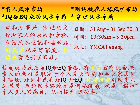 31 Aug - 01 Sep 2013 at YMCA Penang