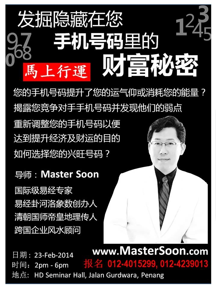 Master Soon 财富号码秘密