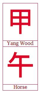 Jia Wu Wood Horse 2014