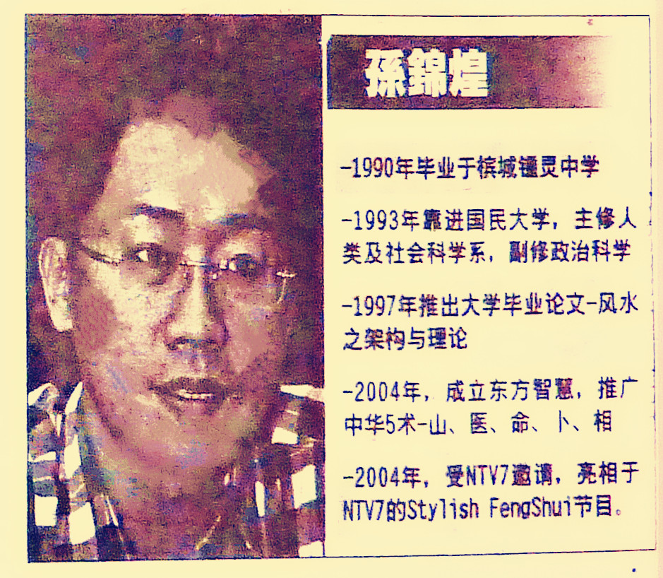 Master Soon 2004年接受《东方日报》采访大胆预测许的倒台