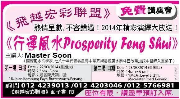 Master Soon Prosperity Feng Shui