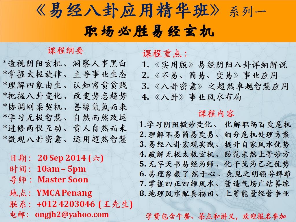 Master Soon Workshop 20 Sep 2014