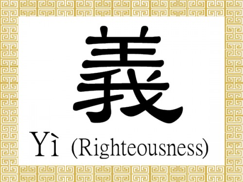 ChineseCharacters-Righteousness-Yi