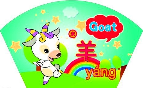 Green Goat Year 2015