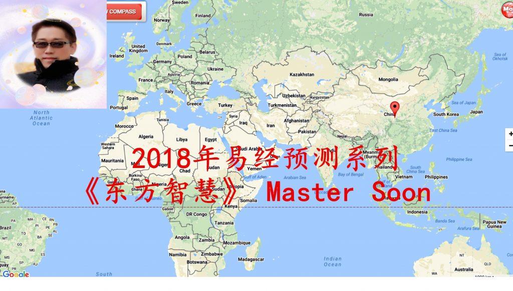 《东方智慧》master soon 2018 - 11