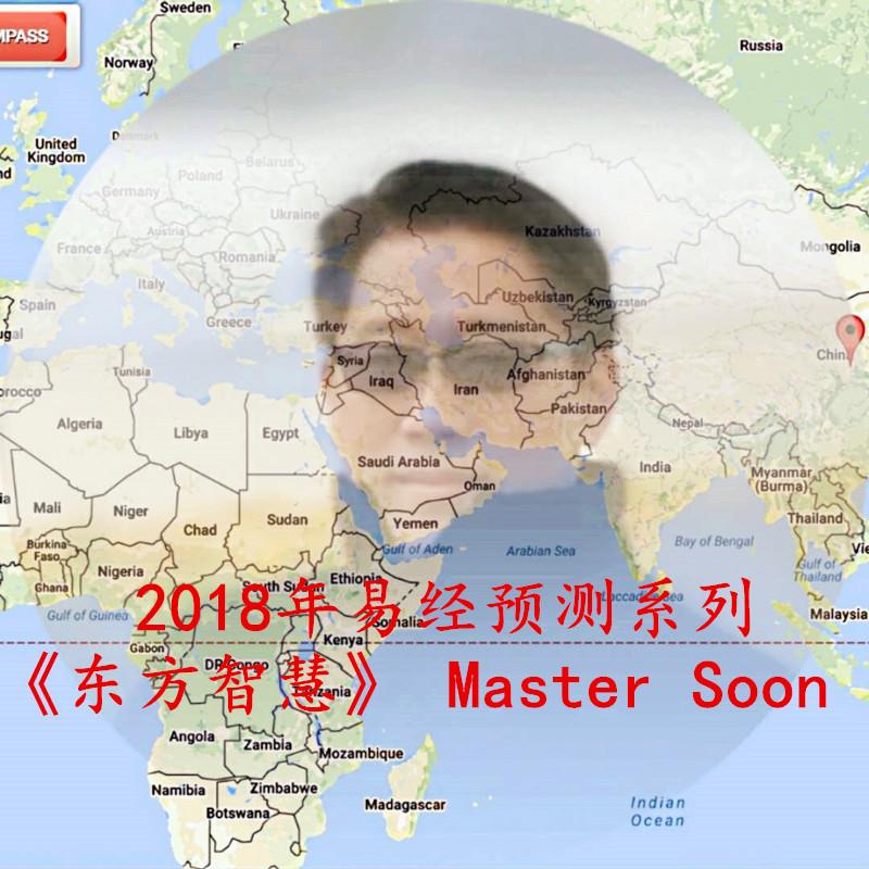 2018 易经预测 2