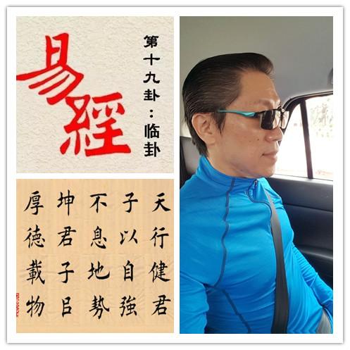 Yijing Master Soon 易经