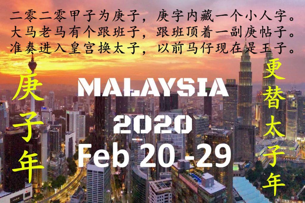 Master Soon Malaysia Destiny Code 2020