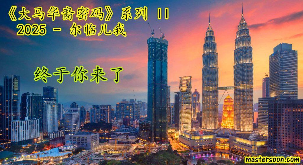 《大马华裔密码》系列 II